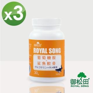 【御松田】葡萄糖胺+鯊魚軟骨X3罐(30粒/罐)
