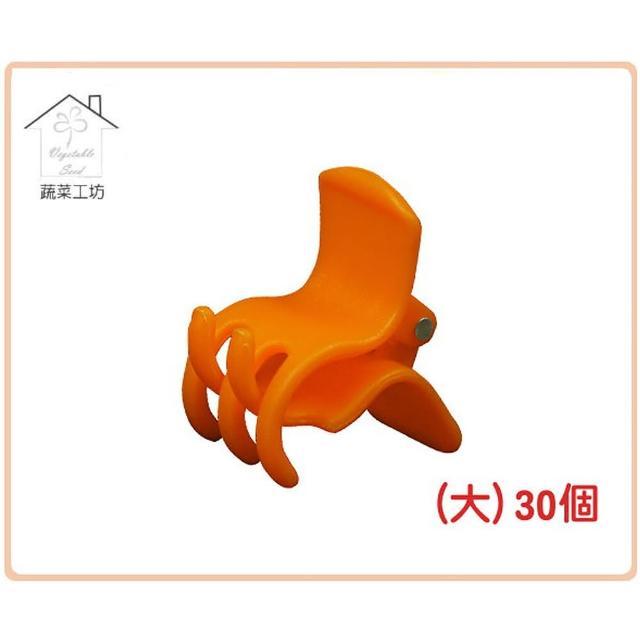 【蔬菜工坊009-C59】橘色嫁接夾-大-30入/組