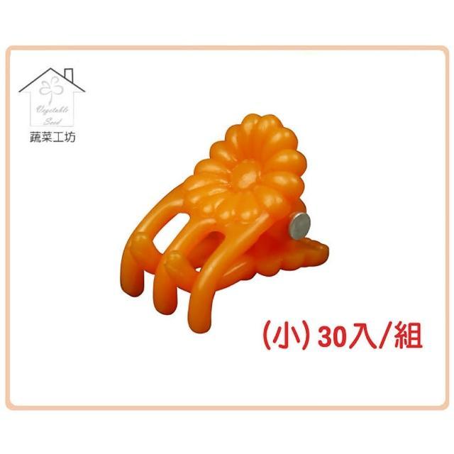 【蔬菜工坊009-C61】橘色嫁接夾-小-30入/組