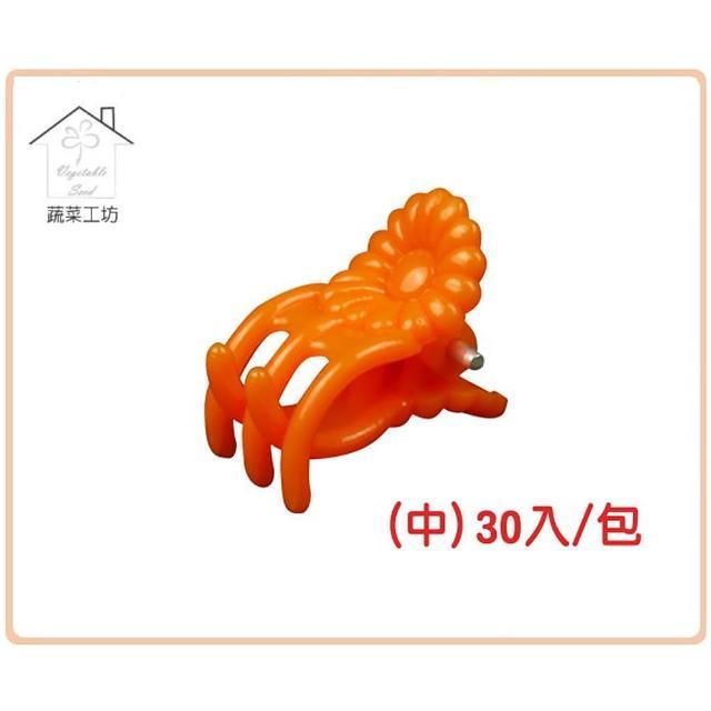 【蔬菜工坊009-C63】橘色嫁接夾-中-30入/組