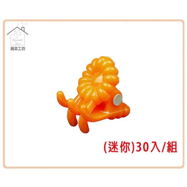 【蔬菜工坊009-C68】橘色嫁接夾-迷你-30入/組