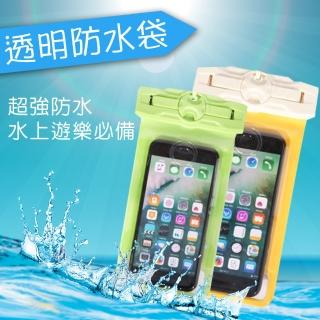 【正品Tteoobl】T-21H 6吋支援指紋辨識 手機萬用防水袋(耐壓30米/黃)