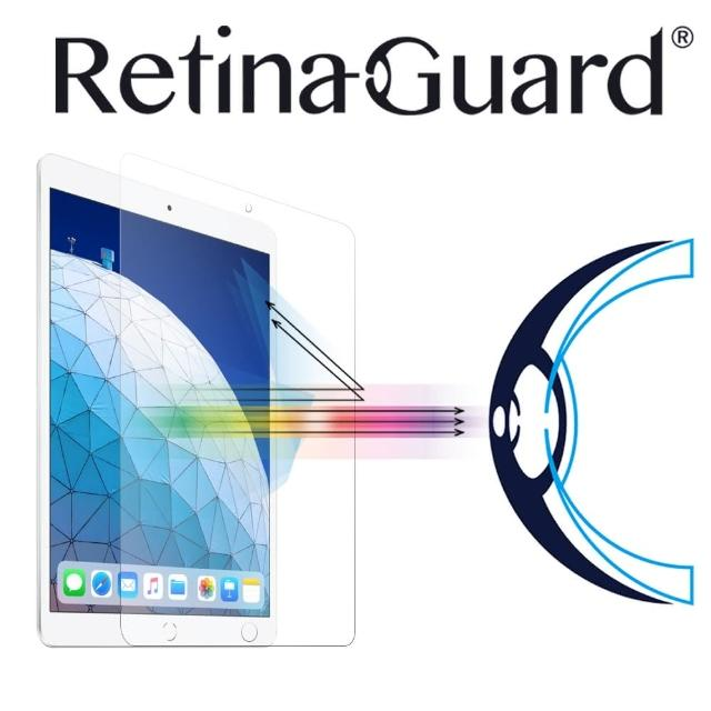 【RetinaGuard】視網盾 iPad Pro 10.5吋 防藍光鋼化玻璃保護貼(10.5吋)