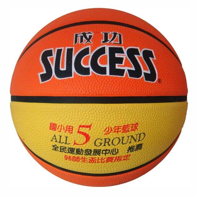 【成功】S1150超軟深溝少年籃球5號-國小專用