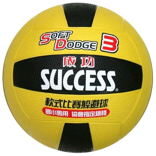 【成功】S1431舒軟日式雙色躲避球3號-國小比賽用
