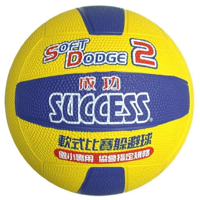 【成功】S1421軟式比賽躲避球2號