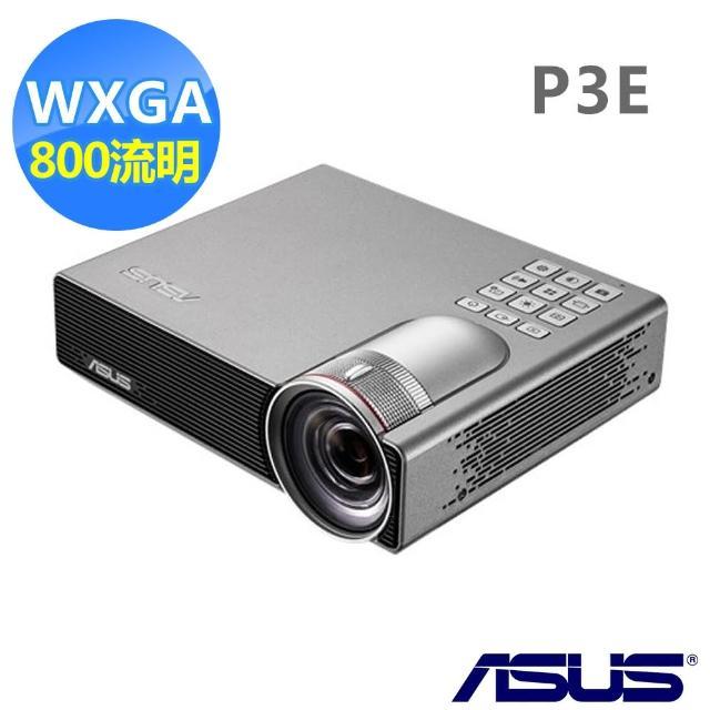 【ASUS】P3E 行動隨身 高亮度短焦LED 投影機(800流明)