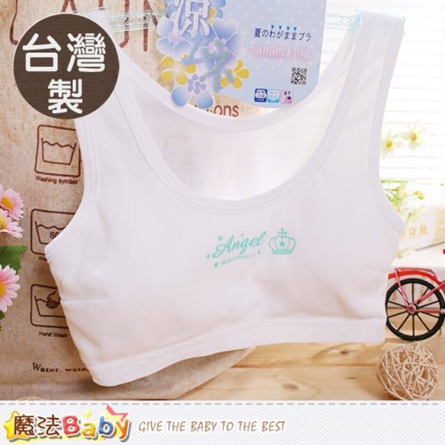 【魔法Baby】青少女胸衣 2件一組 台灣製涼感內衣(k50513)
