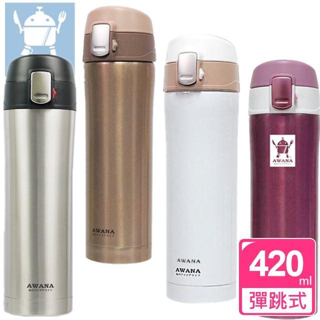【AWANA】高真空不鏽鋼彈跳保溫杯420ml(MA-420*)