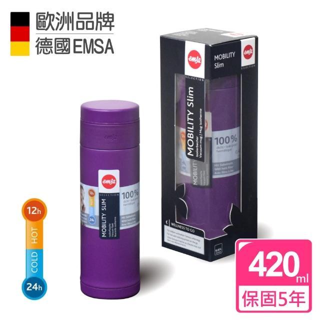 【德國EMSA】隨行輕量保溫杯 保冷杯 MOBILITY Slim 保固5年(420ml-黑莓紫)