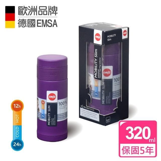 【德國EMSA】隨行輕量保溫杯 保冷杯 MOBILITY Slim 保固5年(320ml-黑莓紫)