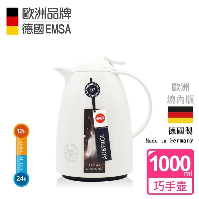【德國EMSA】頂級真空保溫壺 保冷壺 玻璃內膽 巧手壺系列AUBERGE-保固5年(1.0L 經典白)