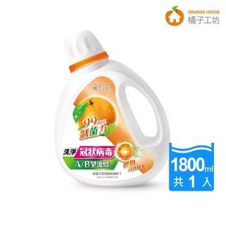 【橘子工坊】天然濃縮洗衣精-制菌力1800ml(洗病毒 念珠球菌 A/B流感)
