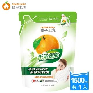 【橘子工坊】天然濃縮洗衣精補充包-低敏親膚(1500ml)