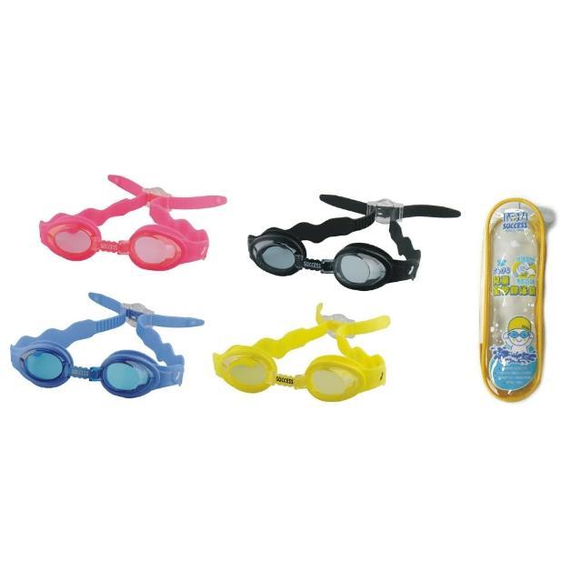 【成功】S604兒童全矽膠泳鏡