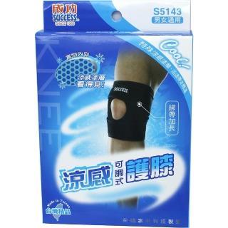 【成功】S5143涼感可調式護膝