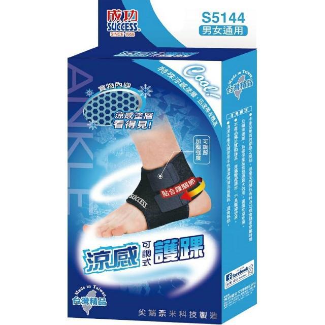 【成功】S5144涼感可調式護踝(單入)