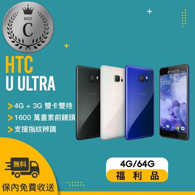 【HTC 福利品】U ULTRA U-1U 智慧型手機(64G)