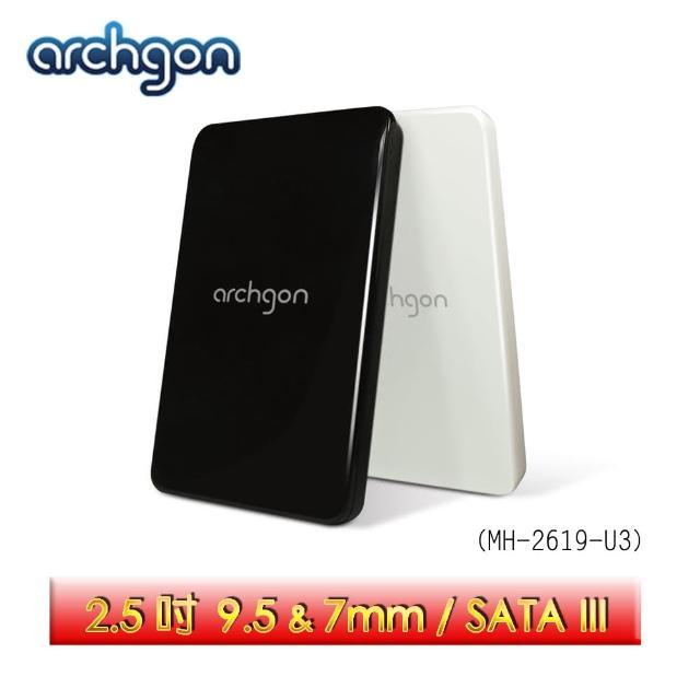 【Archgon亞齊慷】45.8g 輕便易於攜帶2.5吋 SATA硬碟外接盒(USB3.0 免螺絲 ● 免工具)