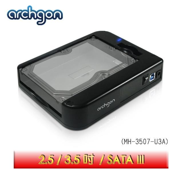 【Archgon亞齊慷】2.5吋/3.5吋 水平式可堆疊硬碟外接座(USB 3.0 支援UASP傳輸架構)