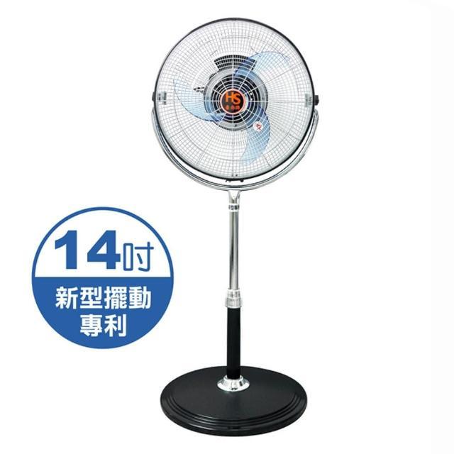 【豪尚牌】14吋內旋式3D立體空氣循環扇(HS-1488)
