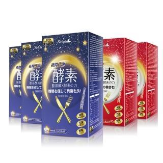 【Simply】夜間代謝酵素錠+食事熱控酵素錠(3+2組)