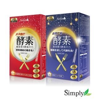 【Simply 新普利】日+夜間代謝酵素嚐鮮組(1+1組)