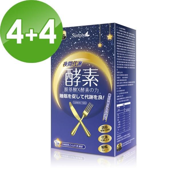 【Simply】夜间代谢酵素锭(4+4)