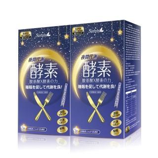 【Simply】夜間代謝酵素錠(30錠)x2盒