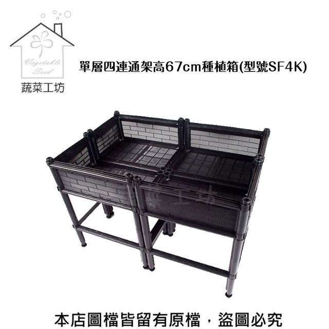 【蔬菜工坊005-A03】單層四連通加高三節DIY種植箱SF3K(種菜免彎腰)