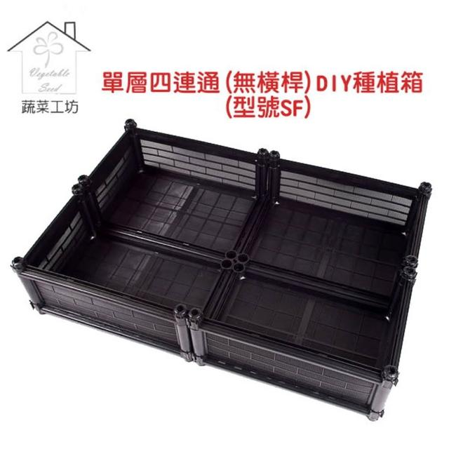 【蔬菜工坊005-A04】單層四連通DIY種植箱型號SF(中間無橫桿)