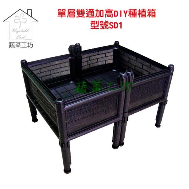 【蔬菜工坊005-A06】單層雙連通加高DIY種植箱/栽培箱(型號SD1)