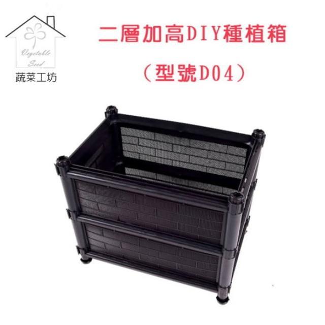 【蔬菜工坊005-A09】兩層加高DIY種植箱/栽培箱(型號D04)