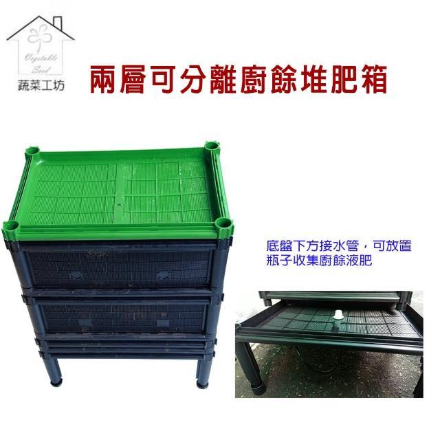 【蔬菜工坊005-A01-N】兩層可分離廚餘堆肥箱(型號D17N)