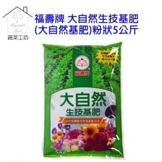【蔬菜工坊002-AA45】福壽牌大自然生技基肥粉狀5公斤