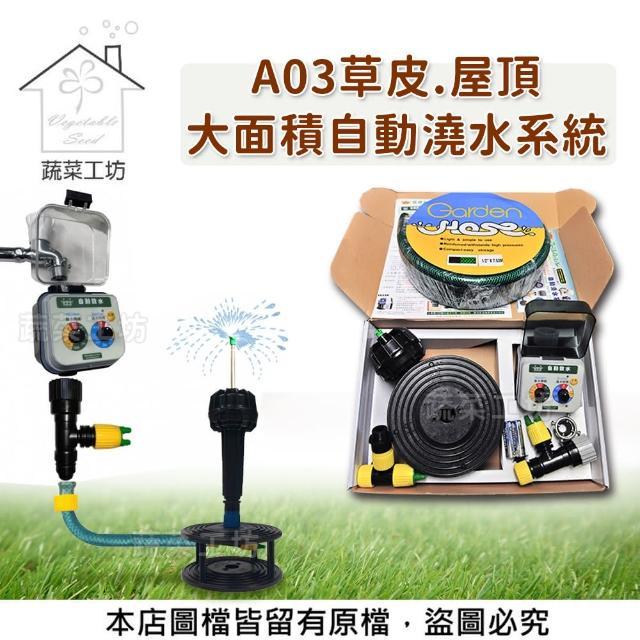 【蔬菜工坊007-A14】A03草皮.屋頂大面積自動澆水系統(專案三)