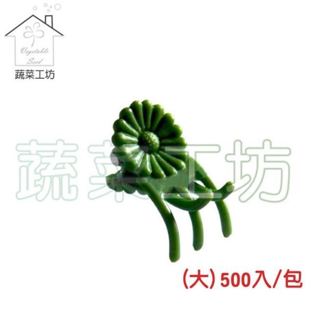 【蔬菜工坊009-C54】嫁接夾-大-500入原裝包 綠色