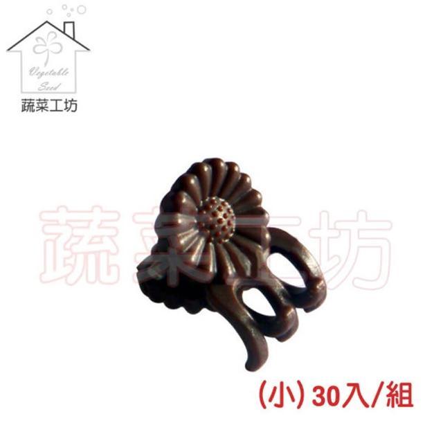 【蔬菜工坊009-C55】嫁接夾-小-30入/組 棕色