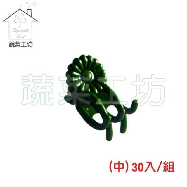 【蔬菜工坊009-C57】嫁接夾-中-30入/組 綠色