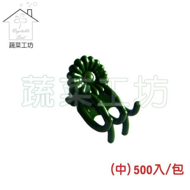 【蔬菜工坊009-C58】嫁接夾-中-500入原裝包 綠色