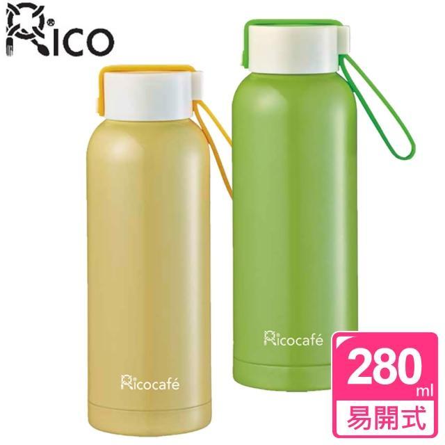 【RICO瑞可】304不鏽鋼真空快樂隨行保溫杯 280ml(兩色可選*)