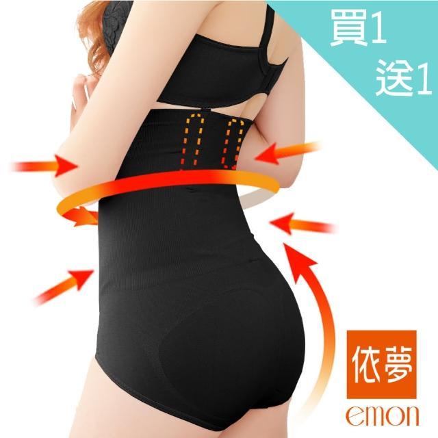 【夢蒂兒】小腹剋星 560丹 超高腰平腹束褲(三角版-2件組)