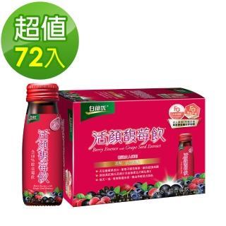 【白蘭氏】活顏馥莓飲50ml*72瓶-升級版添加維生素E(亮顏力up、喝出好氣色)