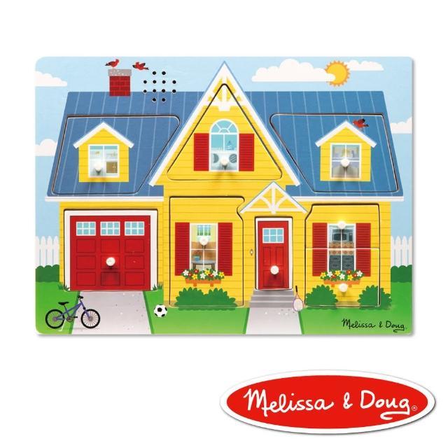 【美國瑪莉莎 Melissa & Doug】聲音拼圖 - 情境聲音 - 房子