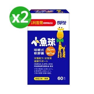 【小兒利撒爾】小魚球 咀嚼式軟膠囊 x兩盒組(兒童魚油/兒童DHA/兒童EPA)