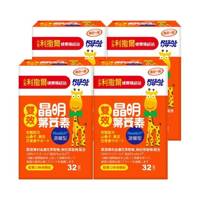 【小兒利撒爾】雙效晶明葉黃素咀嚼錠4盒組(藍莓口味/32粒/瓶)