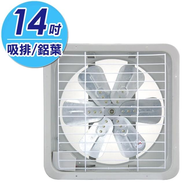 【永用牌】14吋鋁葉吸排兩用通風扇(FC-314A)