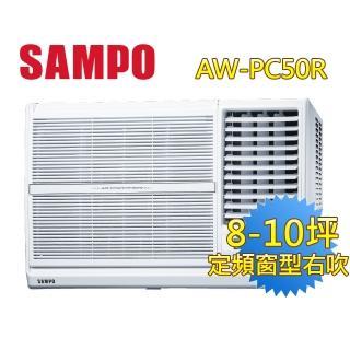 【SAMPO 聲寶】8-10坪定頻窗型右吹冷氣(AW-PC50R)