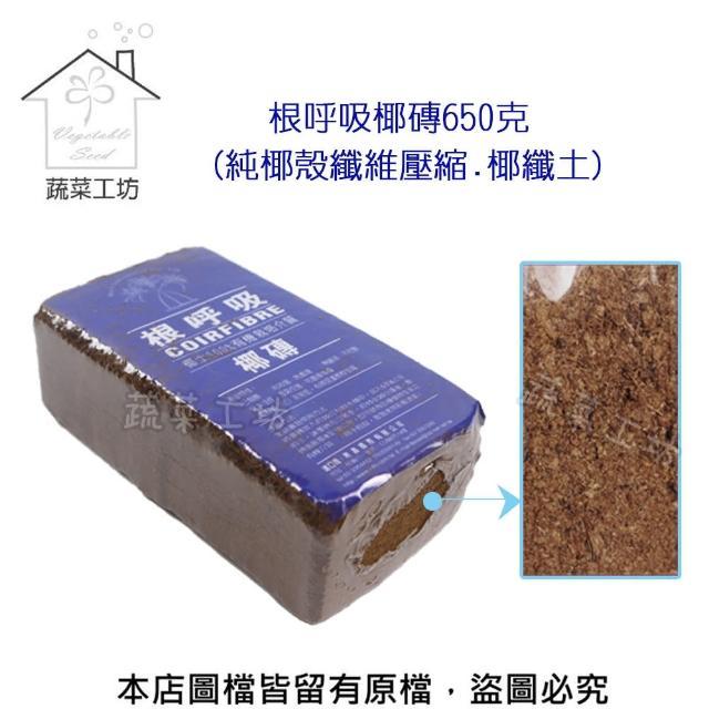 【蔬菜工坊001-A30】根呼吸椰磚650克(純椰殼纖維壓縮)