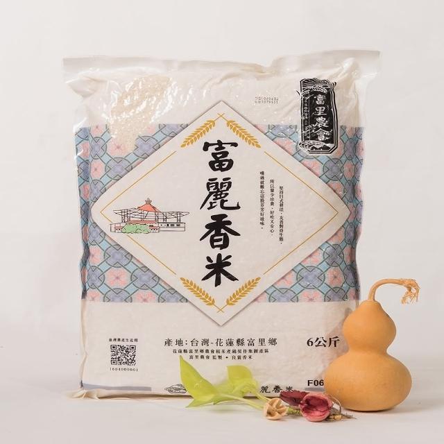 【富里農會】富麗香米6KG(花蓮縣富里鄉)